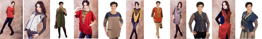 Сбор заказов. Дизайнерская одежда с элементами из войлока. Тепло и эксклюзивно!