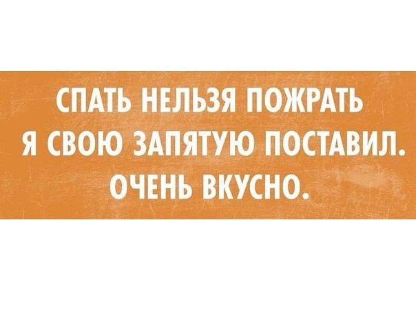 Запятая...или ТОЧКА