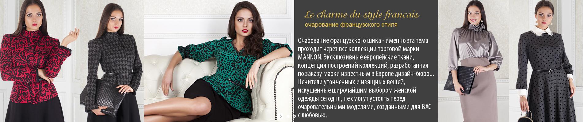 Сбор заказов. Платья Mannon - настоящий французский шик: превосходные ткани, утонченный дизайн, выполненный в европейском дизайн-бюро - 2 выкуп