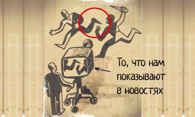 Не смотрите новости