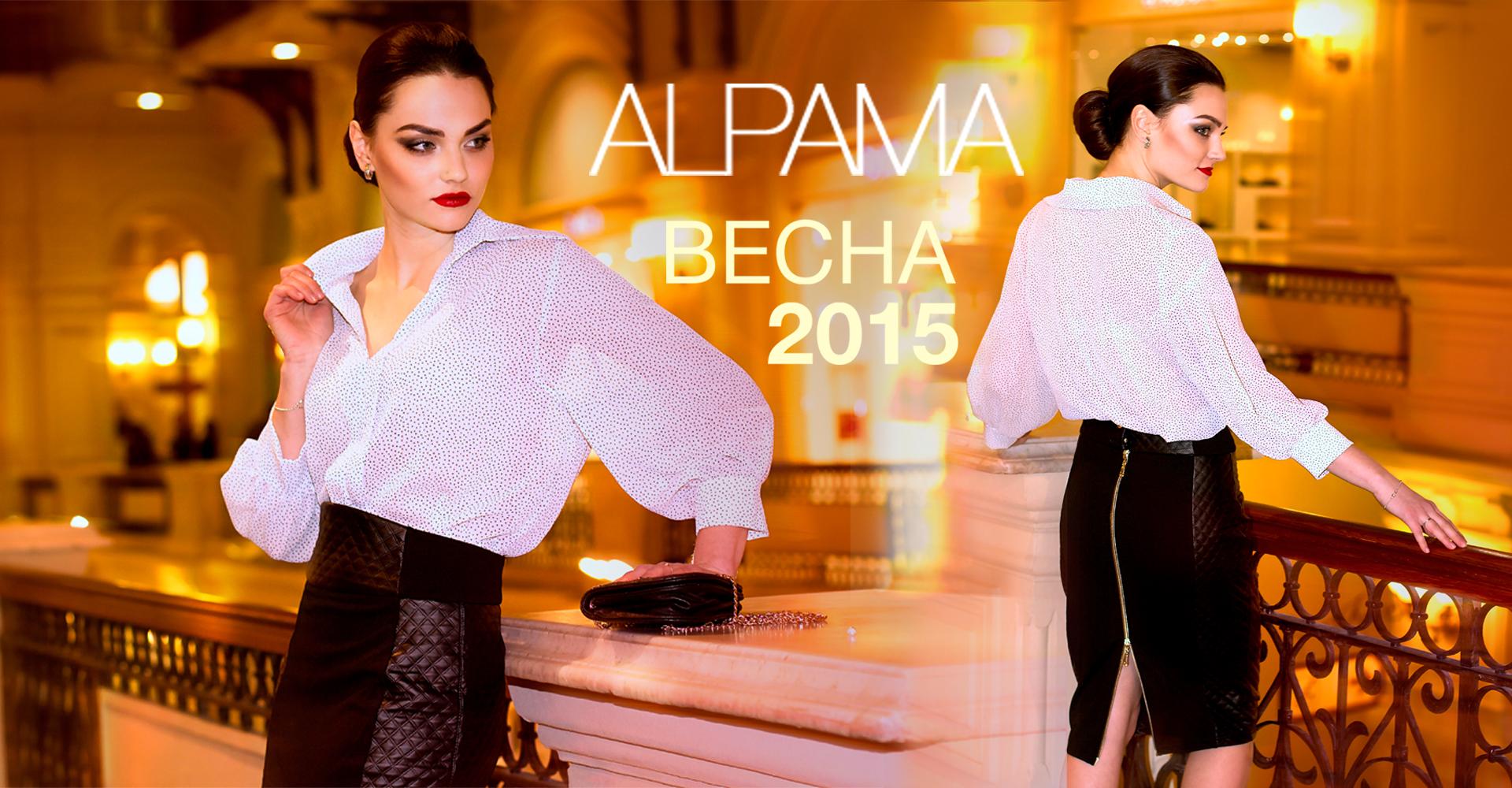 Женская одежда от ТМ Альпама - изюминка в Вашем образе. До 56 размера