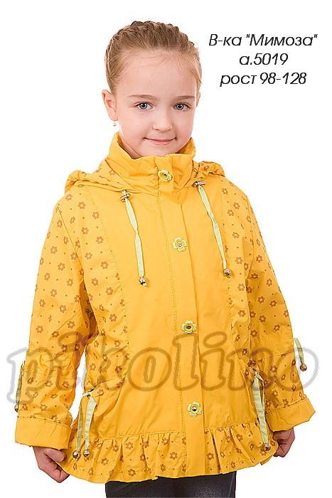 Сбор заказов.Распродажа. Верхняя одежда Pikolino для детей от производителя. Красиво, бюджетно и качественно! Куртки от 250 руб. Зимние костюмы от 550 руб. Выкуп 8
