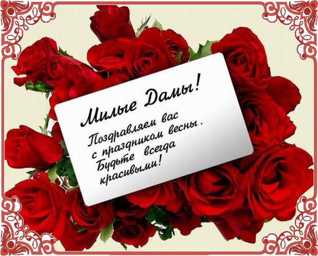 Уважаемые участники, поздравляю всех с наступающим 8 марта! Желаю счастья, здоровья и любви!