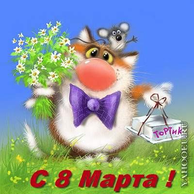 Поздравляем Вас с наступающей весной!