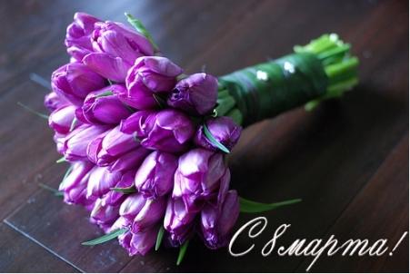 Милые девушки, прекрасные женщины! Всех поздравляю с замечательным праздником весны!!!!!!!!!!!!!