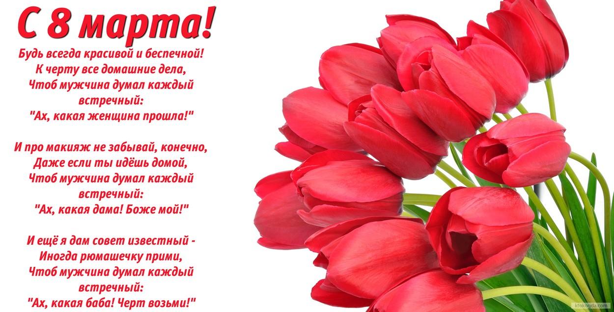 Милые, Яркие, Стильные, Самые Любящие участники СП! Поздравляю Вас с 8 марта! Любви,Здоровья, Счастья и Успеха !