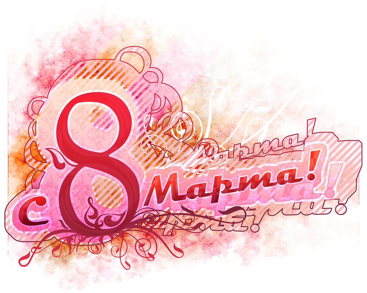 ВСЕХ ВСЕХ ВСЕХ девочек, девушек с 8 МАРТА!!!