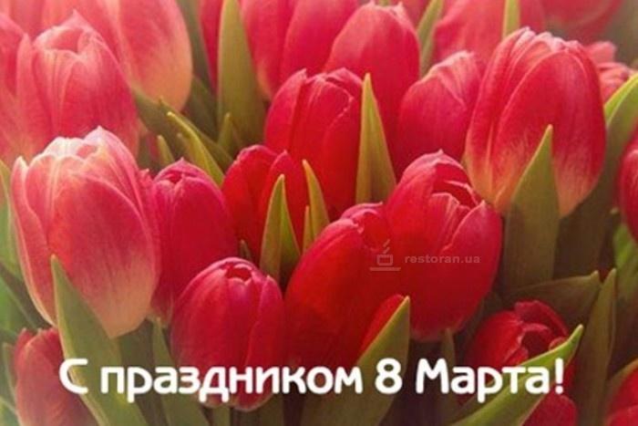 С праздником, родные, любимые, уважаемые, прекрасные. Пусть весна живет в вашем сердце!
