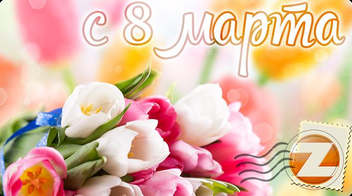 Дорогие мои, с прекрасным праздником весны Вас!!!