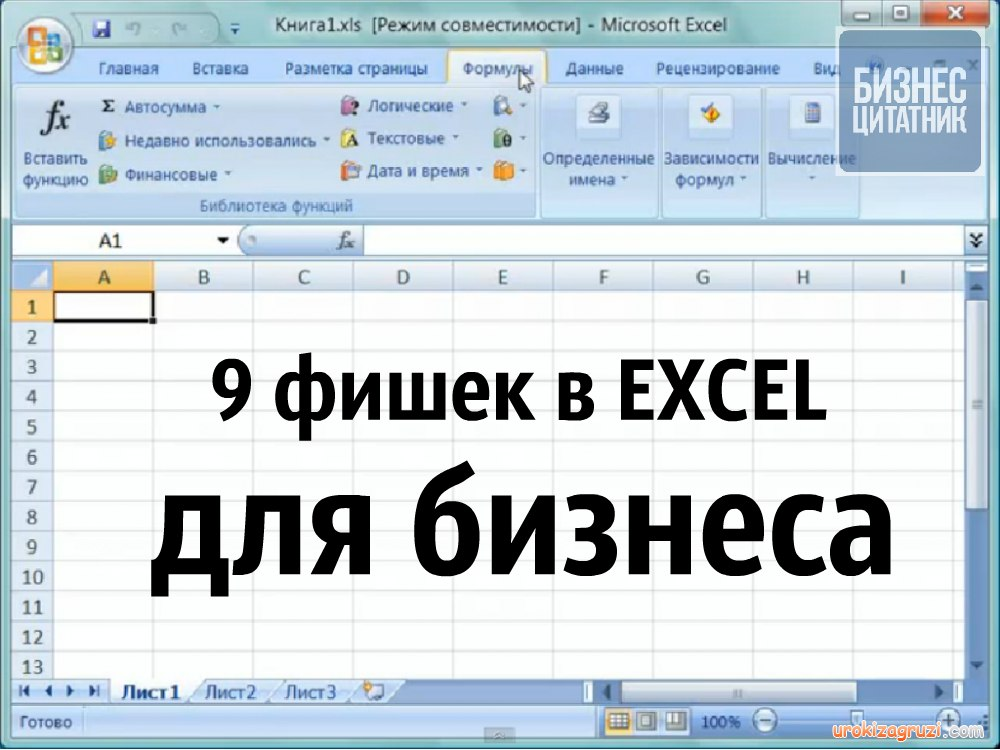 ������ ������������� ����� ��� ������� � Excel
