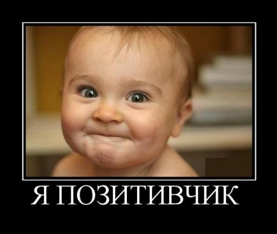 Я - позитивчик!