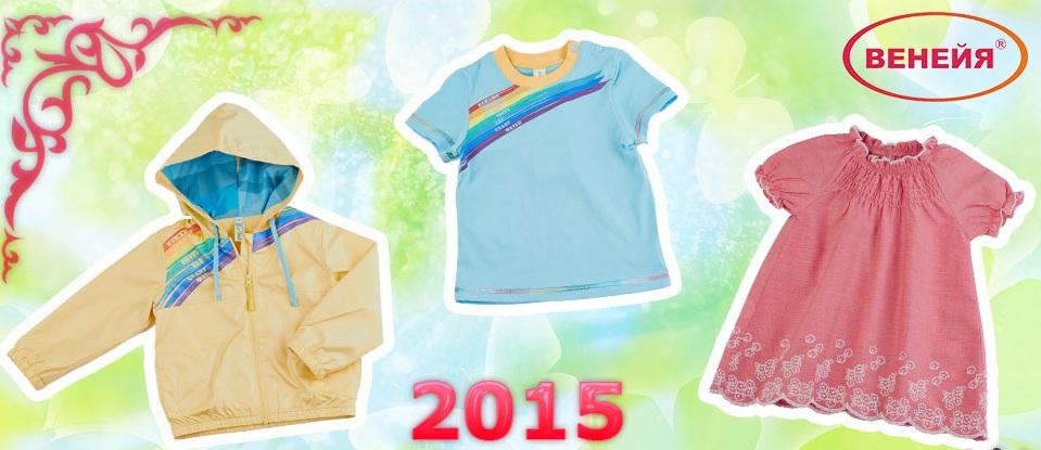 Детская одежда ТМ Венейя. Выкуп 2 в 2015 году.