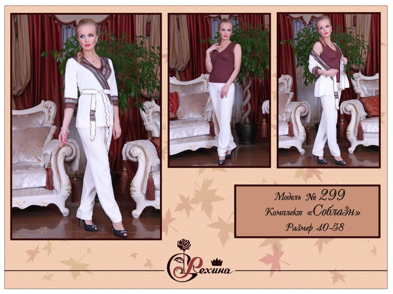 Сбор заказов. Огромный выбор одежды для дома и отдыха ТМ Рехина. Сорочки, халаты, пижамы, костюмы и многое другое по