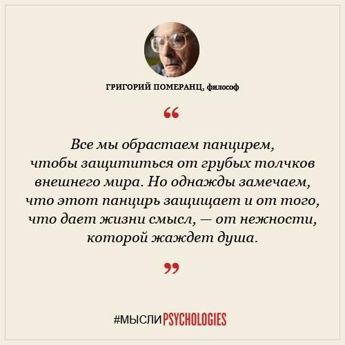 Мысли философа