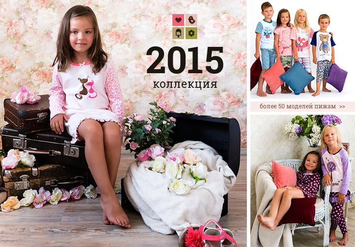Сбор заказов. Модамини новая коллекция весна-лето 2015