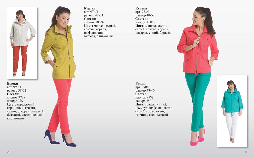 Женская одежда М@rи Ф@йн - для самых обаятельных и привлекательных. р-ры с 42 по 60. Новая весенне-летняя коллекция. 14