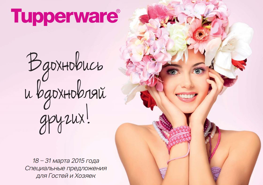 �������!!! ��������� ����� ����.����������� �� Tupperware! � 18 �� 30 �����!!!