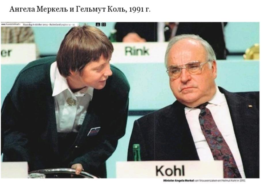 Меркель и Коль в 1991 году