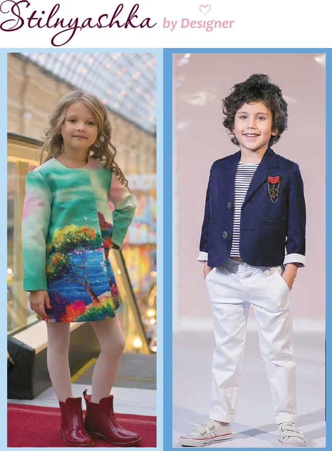 Sтильняshка - детская дизайнерская одежда российского производства.