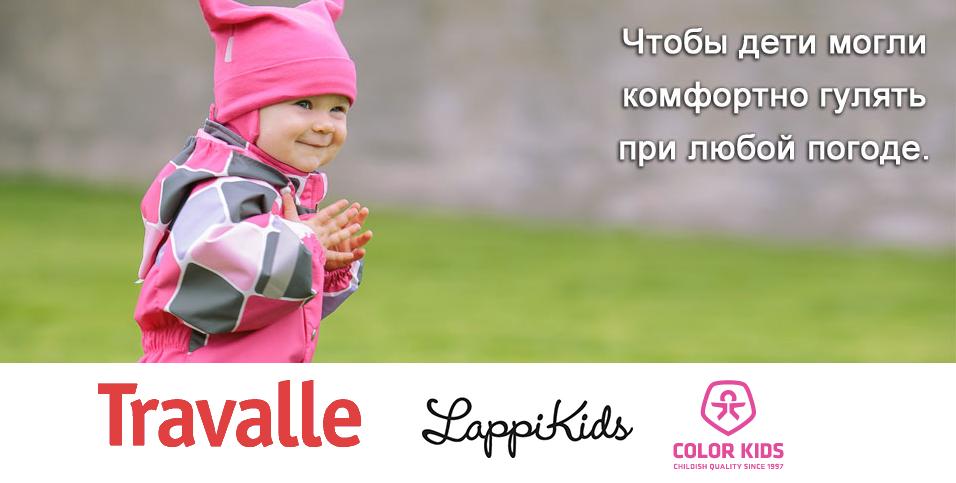 LappiKids, Travalle и ColorKids - одевайте детей ярко в любую погоду! Все коллекции - свободный склад
