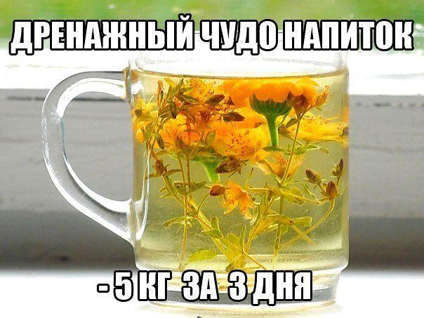 Дренажный чудо напиток