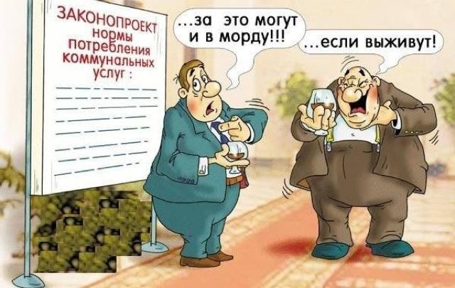 Письмо господину Медведеву по поводу введении социальной нормы потребления электроэнергии. Ржака )))) Молодец мужик