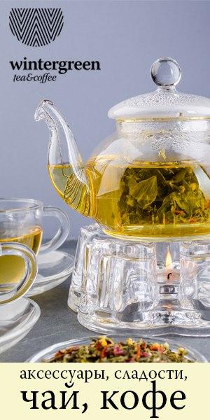 Сбор заказов. Элитный чай, кофе, шоколад, сладости, а также посуда и аксессуары для чаепития.Стоп 5 апреля.