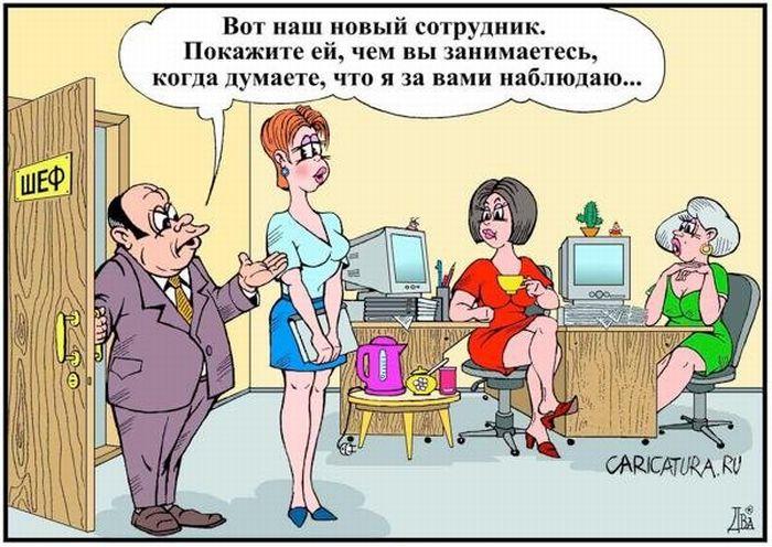 9 правил имитации бурной деятельности на работе)))) Читать всем))