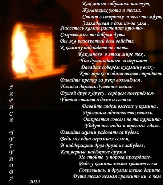 Давайте вместе сядем у камина.Музыка и исполнение Виктора Бекка.Слова Ларисы Чугуновой.