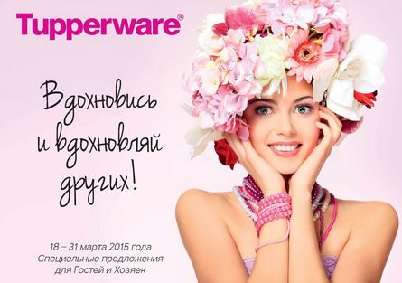 Сбор заказов.Tapperware - уникальная посуда для вашей кухни -13! Низкие цены до 1 апреля.Распродажа