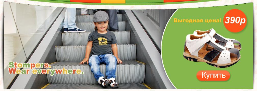 Надёжность, удобство, дизайн, экологичность по низким ценам. Австралийская обувь для детей и подростков. Цены от 248 до 739 руб. Сбор-3