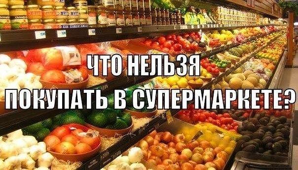 Что нельзя покупать в супермаркете