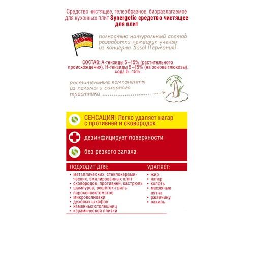 Сбор заказов. Потрясающая германская бытовая химия из растительных компонентов. Выгодно-10