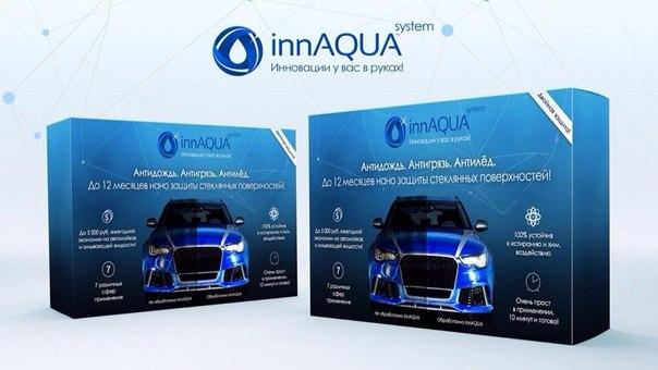 Инновационное средство для автомобилистов и домохозяек! INNAQUA