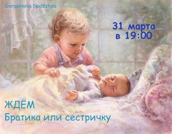 Бесплатный вебинар Ждем братика или сестричку! ПРИГЛАШАЮ