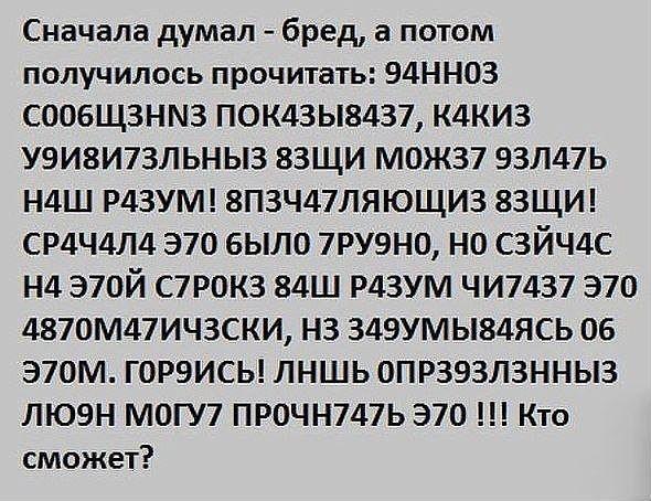 такое может быть, только в русском языке