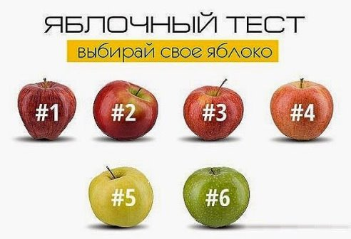 Выбери свое яблоко