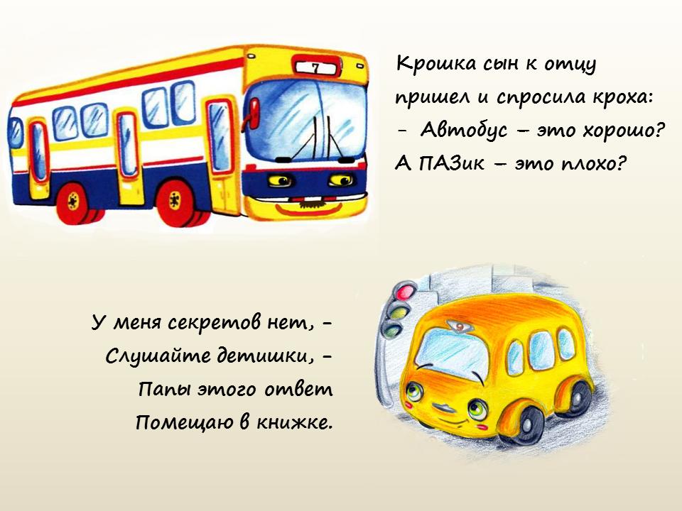 Отличия в стихах: реклама на ПАЗике и социальном автобусе