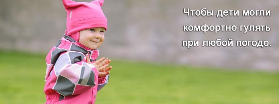 Распродажа!!! Travalle и ColorKids - одевайте детей ярко в любую погоду! СТОП 10 апреля в 20.00