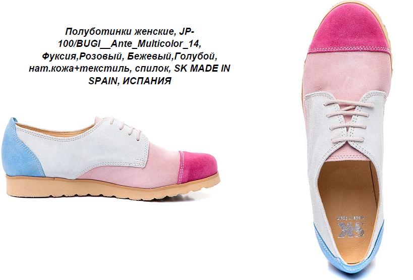 МЕГА СУПЕР SALE Li))SKA и S)))K для М и Ж! Обувь производства Испании и Италии от 1090 ру! Собираем всего 3 дня