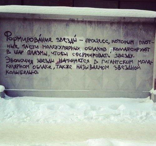 Питерские вандалы