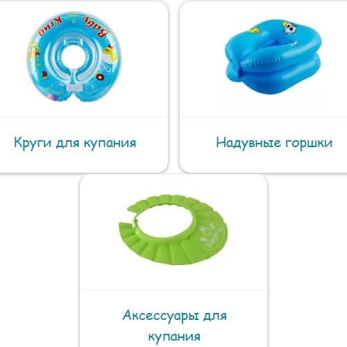 Сбор заказов. Мамины помощники: надувной горшок, круг для купания младенцев, козырек от воды-9