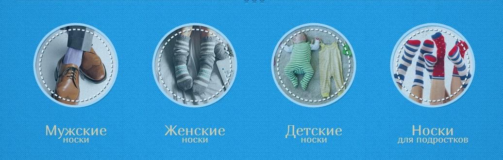 Сбор заказов-4. Веселый носочник. Носочки для всей семьи.