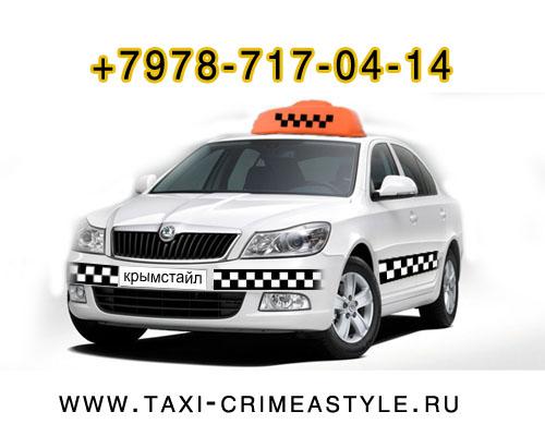 такси по Крыму из Симферополя-такси Крымстайл