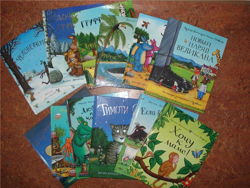 ПО вашим просьбам.... Книги. Машины творения - знаменитый Груффало-Хит всех детишек, и другие правильные книги для дошкольников 12