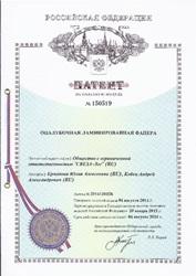 СВЕЗА запатентовала специальный продукт для монолитного строительства