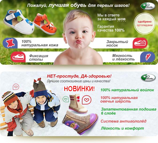 Здоровая обувь - здоровые дети! Натуральная обувь от ФОМЫ. Ясельная, малодетская, дошкольная, школьная обувь на все сезоны. БЕЗ РЯДОВ.