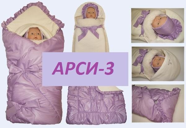 Сбор заказов. Арси-3- высококачественные изделия для новорожденных.Комплекты на выписку, верхняя одежда. Большой выбор. Без рядов. Кенгурушки.