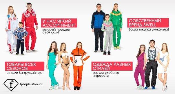 Сбор заказов. Вся спортивная одежда здесь!!! Bosco sport, Forward, Azimuth, Bogner, Volki, Grishko, Swell. Без рядов! Без минималки!