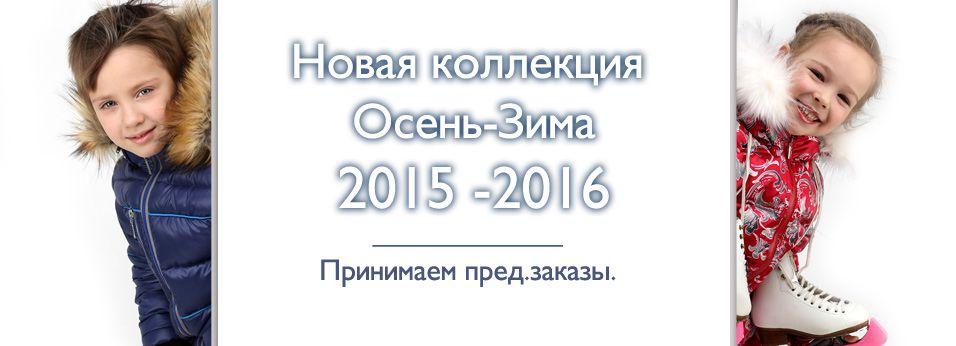Talvi - предзаказ осень-зима 2015-2016. Без рядов